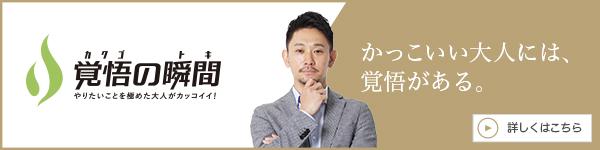 エース株式会社 福岡 美容機器メーカー社長 藏本一樹